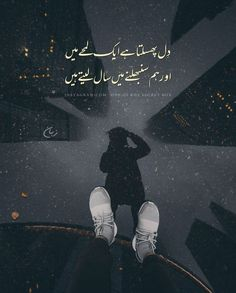 Poetry Quotes In Urdu, Urdu Poetry Romantic, Love Poetry Urdu, Urdu Quotes, Qoutes, Mood Off Quotes, Mixed Feelings Quotes, Poetry Feelings, Hard Words