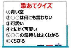 介護のプロ厳選!盛り上がるホワイトボードレクリエーション10選【高齢者レクリエーション】 - FUN SEED(ファンシード)レクリエーションに笑いの種を Japanese Language, Japanese
