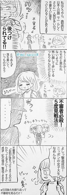 Misa@ドイツ留学 (@mi_sa1208) さんの漫画 | 12作目 | ツイコミ(仮)