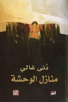 رواية منازل الوحشة pdf دنى غالي ~ مكتبة عابث الإلكترونية