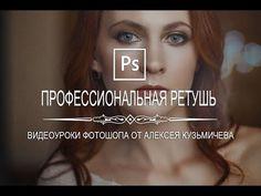 Сила Photoshop. Ретушь портрета от начала до конца - YouTube