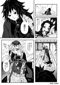 "Demon Slayer, Doujinshi ""If Shinobu hadn't died? Anime Demon, Manga Anime, Anime Art, Demon Slayer, Slayer Anime, English Short Stories, Jungkook Fanart, Mini Comic, Khalid"