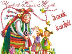 """Fiesta """"Baba Marta"""" y las martenitsas, en Bulgaria Baba Marta, Ballet Fashion, 8th Of March, Easter Crafts For Kids, Kids Decor, Couple Pictures, Funny Photos, Diy And Crafts, Christmas Ornaments"""