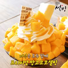 10 Delicious desserts that only exist In Korea