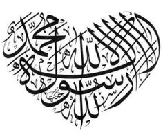 La Ilaha ill'allah,Muhammed in rassulallah Bismillah Calligraphy, Calligraphy Heart, Arabic Calligraphy Design, Calligraphy Quotes, Calligraphy Alphabet, Arabic Design, Calligraphy Handwriting, Beautiful Calligraphy, Arabic Art