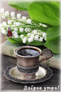Good morning it's coffee time ~. Coffee Gif, Coffee Images, Coffee Love, Good Morning Coffee, Good Morning Good Night, Happy Weekend Images, Pop Up Christmas Cards, Good Morning Beautiful Flowers, Tea Latte