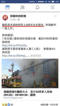 A wild hospital appears! #日月神報公信第柒 http://ift.tt/2BF1cQ0