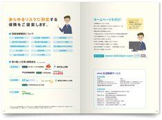 保険会社パンフレットデザイン