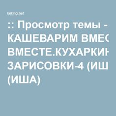 :: Просмотр темы - КАШЕВАРИМ ВМЕСТЕ.КУХАРКИНЫ ЗАРИСОВКИ-4 (ИША)