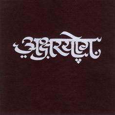 39 Satyam Shivam Sundaram 39 Script Siddha Nagari