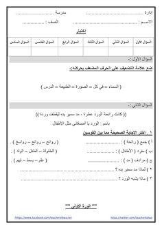 نموذج إمتحان المسح الشامل الخاص بالقرائية للصفوف الرابع والخامس والسادس الإبتدائي والأول والثاني الإعدادي