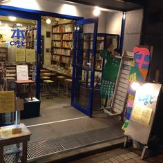 旅の本屋 のまど : 東京, 東京都