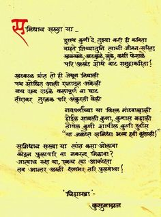 ... about Marathi Calligraphy on Pinterest | Calligraphy, Poetry and Kale