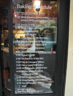 Simon Eats Seoul: bakery