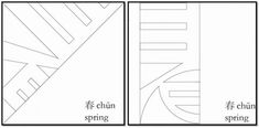 2 different ways of cutting 春(spring )Chinese paper cutting templates New Year's Crafts, Diy And Crafts, Paper Crafts, Chinese New Year Crafts, Happy Chinese New Year, Winter Art Projects, Projects For Kids, Chinese Paper Cutting, Paper Cutting Templates