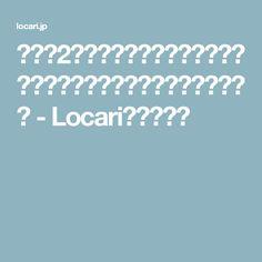 デニム2サイズダウン!下半身痩せには「ヒップオープニングポーズ」が効く - Locari(ロカリ)