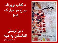 Abdul Wali Mustafa: د کتاب نړیواله ورځ