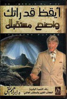 عنوان الكتاب: أيقظ قدراتك وإصنع مستقبلك   إسم المؤلف : د. إبراهيم الفقى