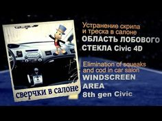 [РЕШЕНО] Скрип в области ЛОБОВОГО СТЕКЛА Civic 4D | Windscreen area squeaks elimination on Civic FD - YouTube