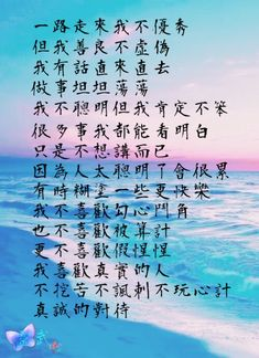 Chinese Quotes, Articles, Spirit, Math Equations