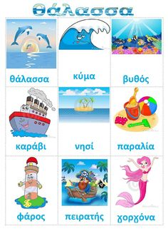 Cool Art Drawings, Art Drawings Sketches, Greek Language, Preschool Education, Book Projects, Summer School, How To Increase Energy, Summer Crafts, Kindergarten