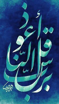 DesertRose,;,beautiful islamic calligraphy art,;, قل أعوذ برب الناس,;,