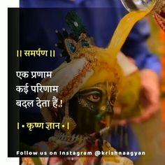 Radha Krishna Love Quotes, Radha Krishna Images, Lord Rama Images, Krishna Flute, Sai Baba Wallpapers, Jai Shree Krishna, God's Grace, Quotes About God, Attitude Quotes