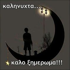 Good Night, Good Morning, Greek Quotes, Movie Quotes, Wise Words, Wish, Letters, Humor, My Love