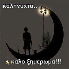 ΜΕΤΑΦΟΡΕΑΣ 24ΩΡΕΣ: Με λόγια απλά...ΚΑΛΗΝΥΧΤΑ! Good Night, Good Morning, Greek Quotes, Movie Quotes, Wise Words, Letters, Humor, My Love, Dreams