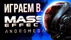 Играем в Mass Effect Andromeda