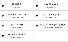 TECHNE テクネ 映像の教室|番組紹介|テクネ・ワークス|テクネ・トライ|テクネ・ID|テクネ・ワークショップ | せつめいテクネ |