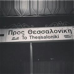♥♥♥ Macedonia, Love Of My Life, My Love, Tumblr Quotes, Thessaloniki, Greek Quotes, Picture Wall, Daydream, Favorite Quotes
