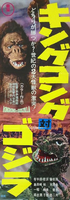 キングコング対ゴジラ 1962年 東宝