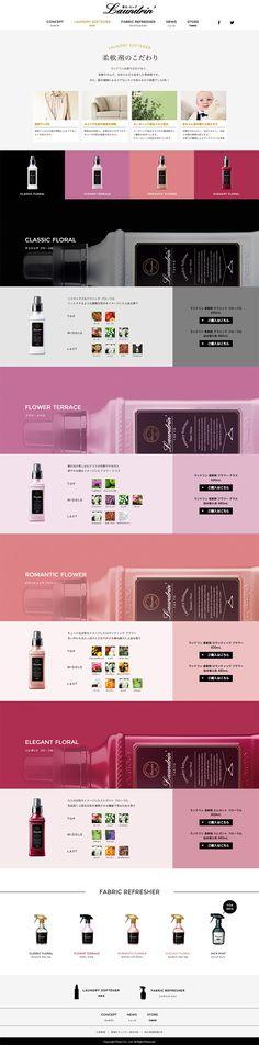 ランドリン【スキンケア・美容商品関連】のLPデザイン。WEBデザイナーさん必見!ランディングページのデザイン参考に(シンプル系)