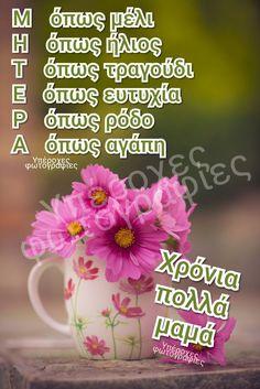 Greek Quotes, Mugs, Tableware, Dinnerware, Tumblers, Tablewares, Mug, Dishes, Place Settings