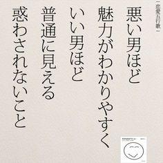 いいね!1,193件、コメント21件 ― @yumekanau2のInstagramアカウント: 「女性のホンネを五行歌に。 . . . #恋愛五行歌 #恋愛#夫婦#人間関係 #カップル#アラサー #女性#婚活#言葉の力 #ポエム#そのままでいい」 Common Quotes, Wise Quotes, Book Quotes, Words Quotes, Inspirational Quotes, Great Words, The Words, Japanese Language Learning, Cartoon Quotes