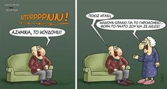 Funny Greek Quotes, Funny Quotes, Very Funny, Funny Cartoons, Family Guy, Jokes, Anarchy, Comics, Diva