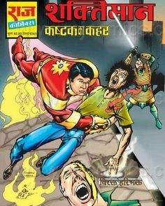 Comic Books, Comics, Art, Art Background, Drawing Cartoons, Comic Book, Kunst, Comic, Comic Strips