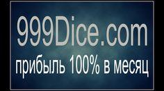 999Dice как заработать 100% в месяц! Скрипт прилагается!