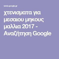 χτενισματα για μεσαιου μηκους μαλλια 2017 - Αναζήτηση Google