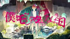The day I became a Monster - rerulili feat.VOCALOID Fukase / 僕がモンスターになった...