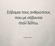 Find images and videos about text, greek quotes and ελλήνικα on We Heart It - the app to get lost in what you love. Philosophical Quotes, Greek Quotes, Find Image, We Heart It, Cards Against Humanity, How To Get