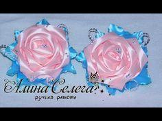 МК большая роза из ленты 5 см / MK big rose ribbon 5 cm / МК Алина Селега - YouTube