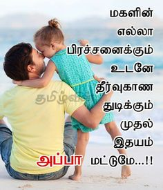 Miss u appa Father Daughter Quotes, Father Quotes, Funny School Memes, School Humor, New Rangoli Designs, Cute Love Cartoons, Buddha Quote, Cool Wallpapers For Phones, Natural Health Tips