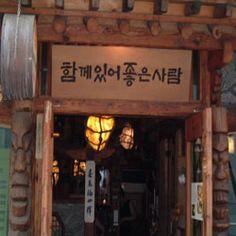함께있어좋은사람2 - 39 Insa-dong, Jongno-gu, Seoul / 서울 종로구 인사동 39