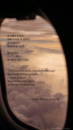 Asian Quotes, Korea Quotes, Go For It Quotes, Daily Quotes, Life Quotes, Lyric Quotes, Motivational Quotes, Pop Lyrics, K Pop