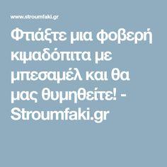 Φτιάξτε μια φοβερή κιμαδόπιτα με μπεσαμέλ και θα μας θυμηθείτε! - Stroumfaki.gr