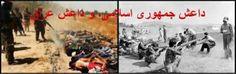 داعش ایران