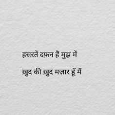 Hindi Attitude Quotes, Hindi Quotes On Life, Me Quotes, Urdu Love Words, Hindi Words, Self Love Quotes, Love Quotes For Him, Hindi Quotes Images, Study Quotes
