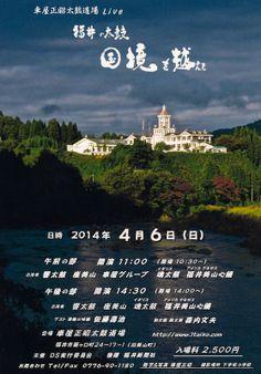 Masaaki Kurumaya's Dojo Live poster Fukui, Japan April 2014